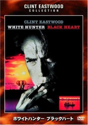 1990年>映画「ホワイトハンター...