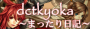 dctkyoka ~まったり日記~