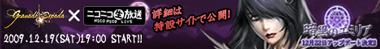 無料オンラインゲーム グラナド・エスパダ プラス