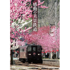 【DVD】感動の美景鉄道-春