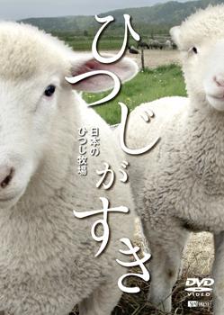【DVD】ひつじがすき 撮影:佐々倉実 監修:佐々倉裕美