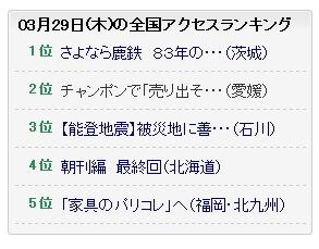 八幡浜ちゃんぽん 朝日新聞