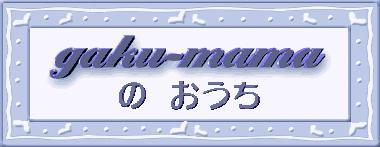 gaku-mama の おうち