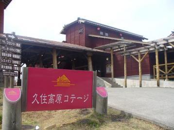 久住高原オートキャンプ場4
