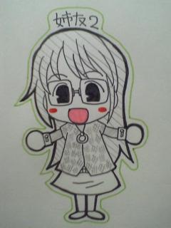 anefriend2