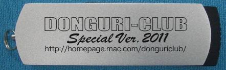 DONGURI-USB