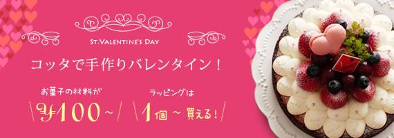 コッタバレンタイン2.jpg