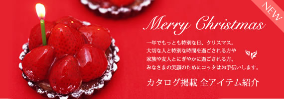 コッタクリスマス.jpg