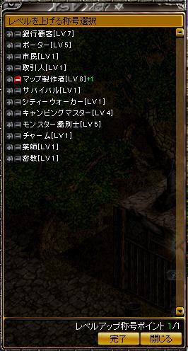 称号up.JPG