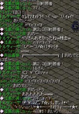 かくれんぼ2,3勝利☆.JPG