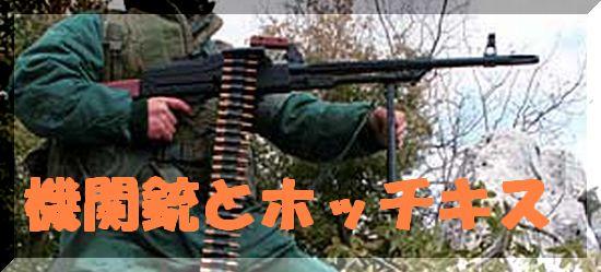 ホッチキスと機関銃