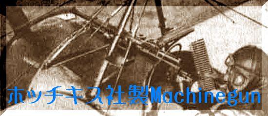ホッチキス社製機関銃