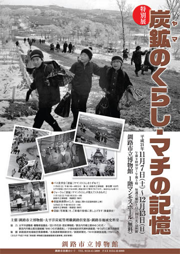 釧路・炭鉱のくらし展