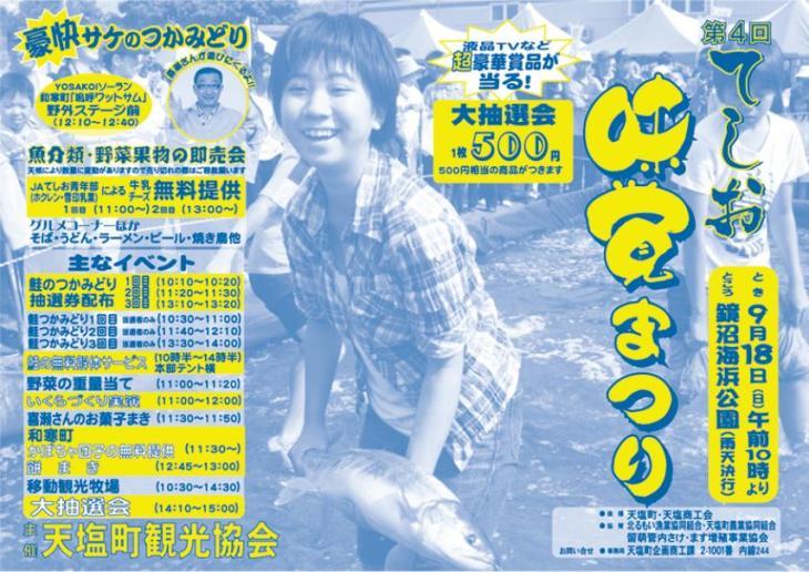 mikaku230918.jpg