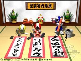 kfkabegami001syougatsu325.jpg