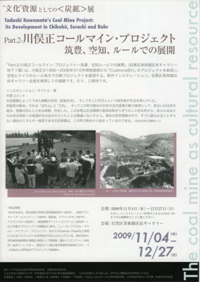 目黒・炭鉱展2