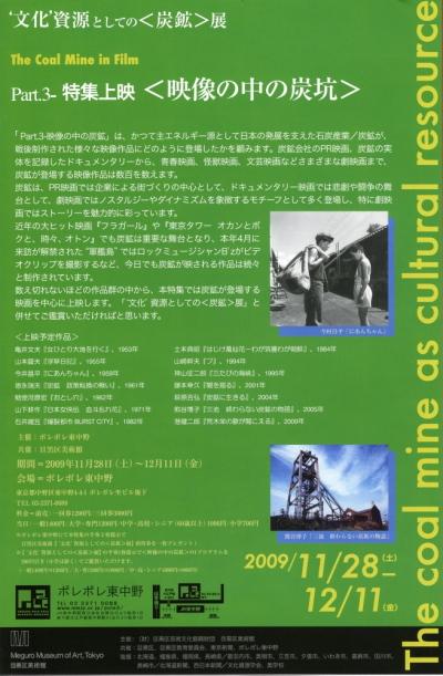 目黒・炭鉱展3
