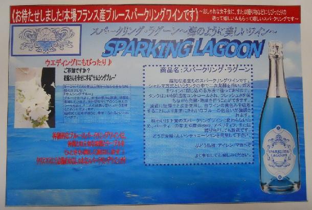 スパークリングラグーンph.JPG