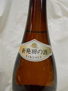 新発田酒2.JPG