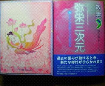 草場一壽さんの観音力カード