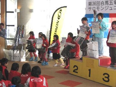 2009白馬五竜 表彰式.JPG
