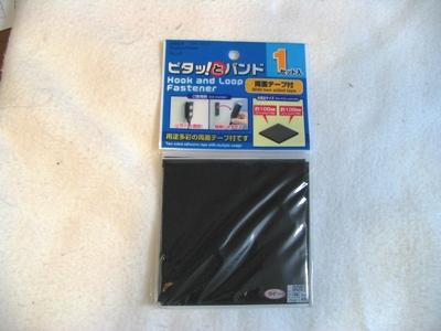 ファイバーテックスホルダー ダイソー 両面テープ付マジックテープ 10cm×10cm.jpg