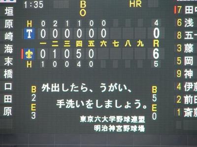 2009六大学野球春リーグ うがい手洗い.jpg