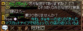 RedStone 07.12.28[04]