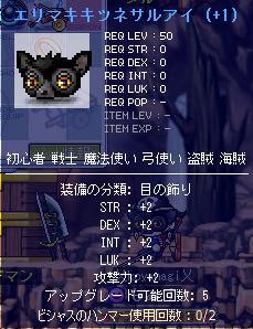 エリマキ+1.jpg