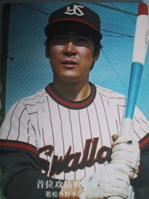カルビープロ野球カード(若松勉...