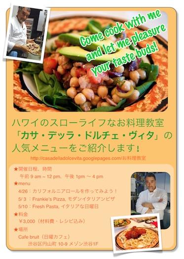 ハワイのお料理教室@渋谷