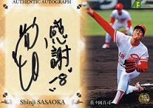 Sasaoka.jpg