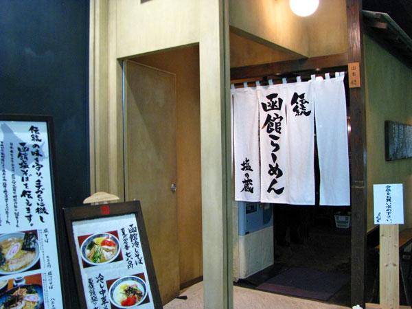 函館ラーメン塩の蔵☆国分寺駅ビル屋上レストラン街