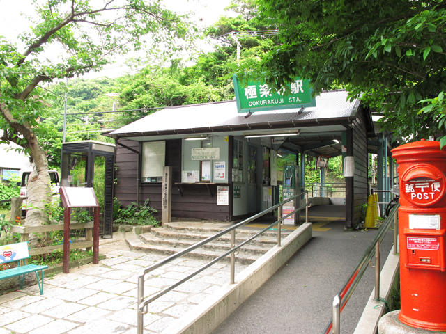 極楽寺駅☆鎌倉