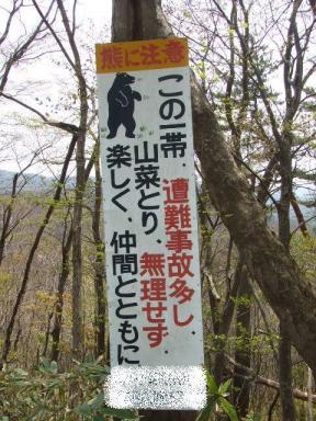 くっ熊に注意!!