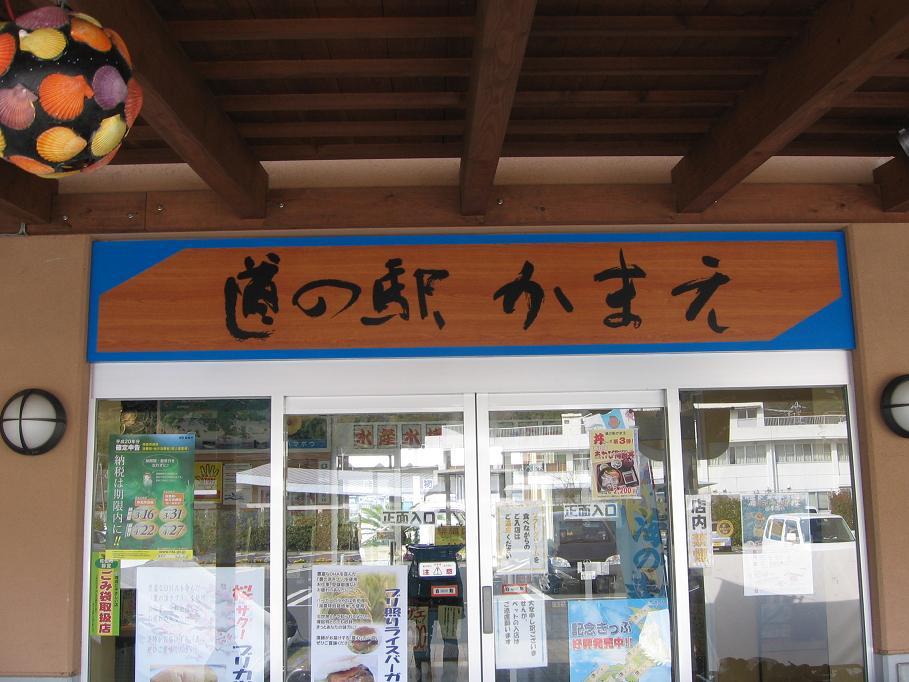 道の駅かまえ(1).jpg