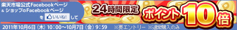 20111006_fcommerceCP_468x60.jpg