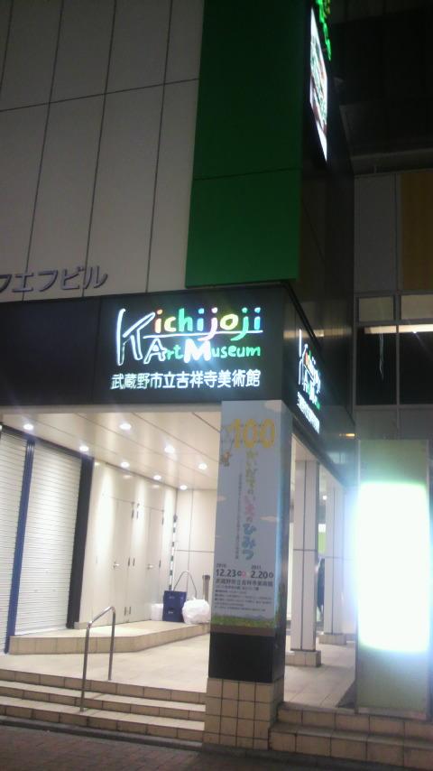 吉祥寺MUSEUM