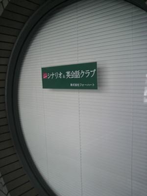 シナリオクラブ