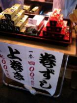 太巻き寿司 北新地