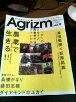 農業雑誌 Agrizm