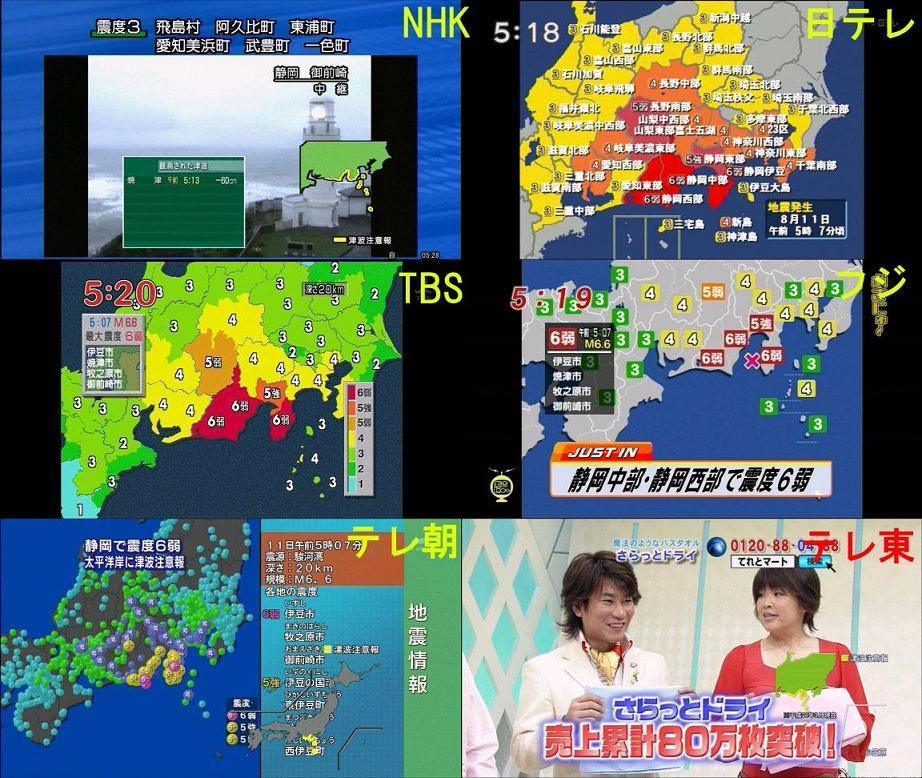 静岡地震.jpg