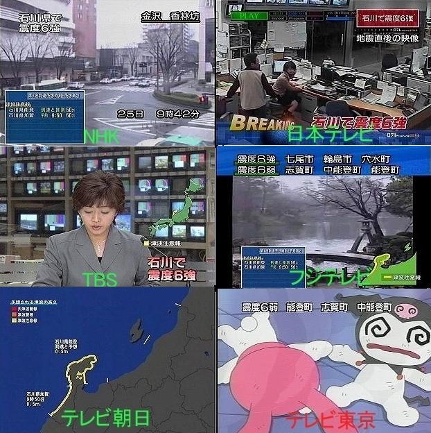 石川地震.jpg