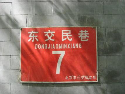 東交民巷2