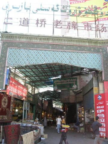 二道橋市場