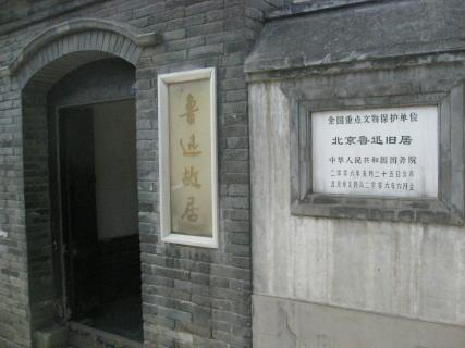 北京魯迅博物館2