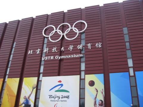 北京科技体育館