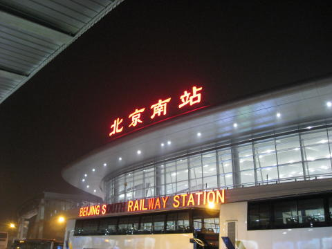 北京南駅5