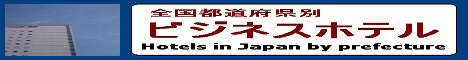 全国47都道府県ビジネスホテル01