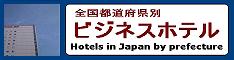 全国47都道府県ビジネスホテル02